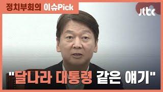 """안철수 """"달나라 대통령 같은 이야기""""…부동산 정책 맹비난 / JTBC 정치부회의"""