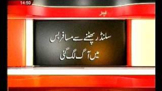 Metro One Fsd  18 12 11 Nadeem Malik Bipper on Fired Van By Gas Cylender Report Dr  Najeeb Cheema