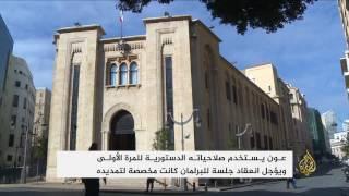 الرئيس اللبناني يعلق جلسات البرلمان منعا للتمديد