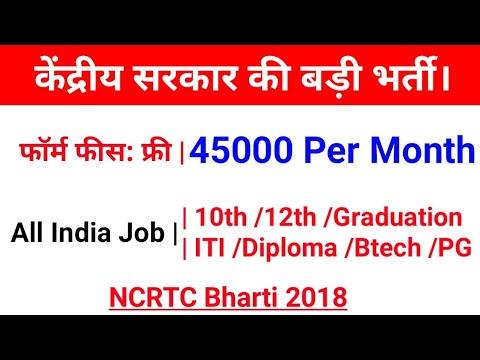 10वी/12वी/Graduation सबके लिए आई NCRTC में भर्ती ,Salary: 27500 | Govt Job | NCRTC Recruitment 2018