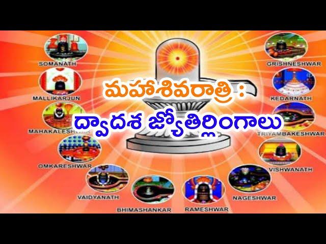 Maha Shivratri 2018 : The 12 Jyotirlingas Of Shiva | Oneindia Telugu
