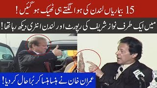 PM Imran Khan funny comment on Nawaz Sharif in today speech   22 November 2019   92NewsHD
