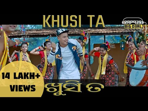 Big Deal - Khusi Ta(Official Music Video) | ଖୁସି ତ | ଓଡ଼ିଆ Rap | ଓଡିଶା