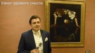 Евгений Понасенков обнаружил свой портрет кисти Караваджо!