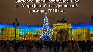 Световое, Лазерное, Новогоднее шоу на Дворцовой от