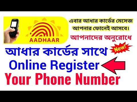 How To Register Mobile Number to Aadhar Online | Aadhaar Link/Register Mobile Number
