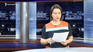 «Ազատություն» TV | Ուղիղ միացում | LIVE | Прямaя трансляция 18.06.2018