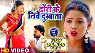 ढोड़ी के नीचे दुखाता - #Lado Madhesiya , Khushbu Raj - Dhodi Ke Niche Dukhata - Bhojpuri Songs 2019