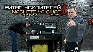 Битва Усилителей. Swat Mdx-15d Vs Machete Ma-1500.1d