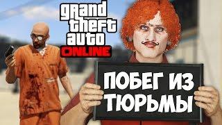 Побег Из Тюрьмы - GTA 5 Online PC [Grand Theft Auto V] [Угарный Монтаж] #2