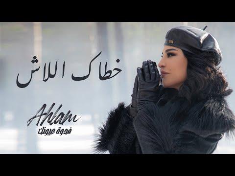 أحلام - خطاك اللاش (ألبوم فدوة عيونك)   2021