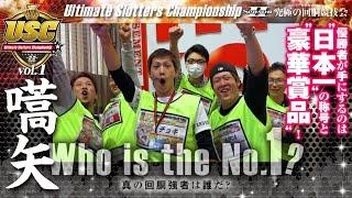 USC Season2 -Ultimate Slotters Championship- vol.1