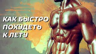 Самые эффективные упражнения для ускорения метаболизма и похудения