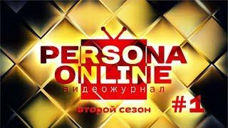 Persona Online | Сезон 2. Выпуск 1. Такси Босс. Волшебный Бокс. Beauty Time.