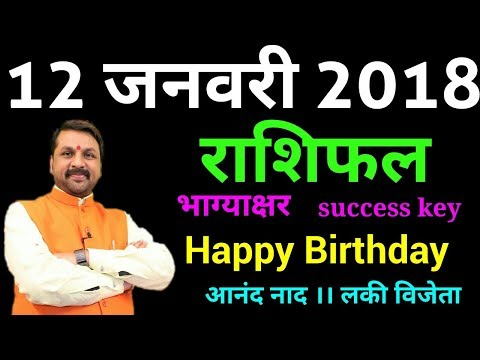12 जनवरी 2018 | Daily Rashifal । Success Key । Acharya Santoshi | Bhagyakshar | Happy Birthday |