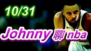 「NBA」閃開,聊一下Stephen Curry這一摔對勇士的影響,還有火箭的火力也太扯!