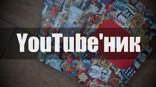 """Как сделать крутой блокнот-стикербомбинг """"YouTube""""? КОНКУРС В КОНЦЕ!"""