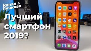 iPhone 11 / ТОЛСТЫЙ, СТРАШНЫЙ, НО ЛЮБИМЫЙ
