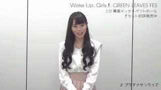 5/12開催 Wake Up, Girls! Green Leaves Fes応援コメント <甘束まお>