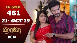 ROJA Serial | Episode 461 | 21st Oct 2019 | Priyanka | SibbuSuryan | SunTV Serial |Saregama TVShows