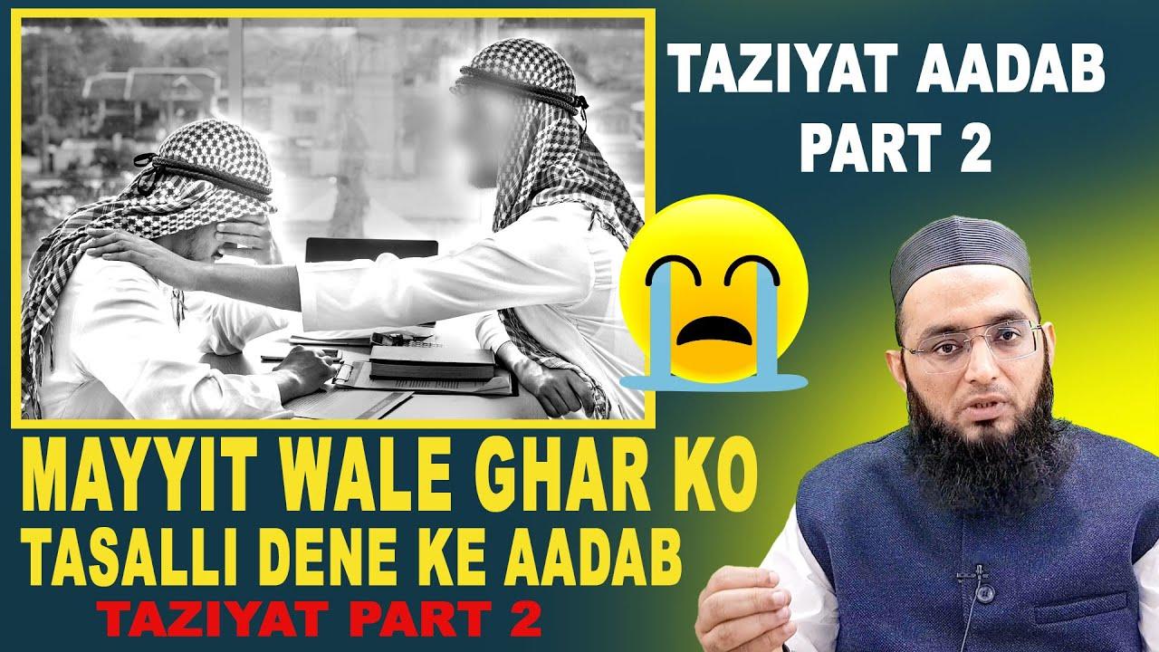 Mayyit wale ghar ko tasalli dene ke aadab Taziyat Part 2
