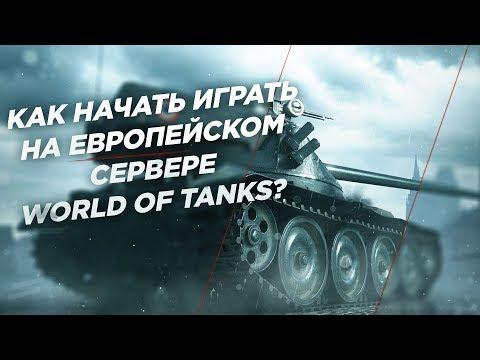 Как перейти на европейский сервер world of tanks
