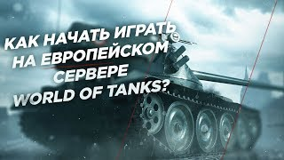 Как начать играть на европейском сервере World of Tanks? +10 дней према, прем танк, 500 голды