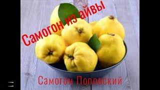 Самогон из Айвы - самогон Поповский