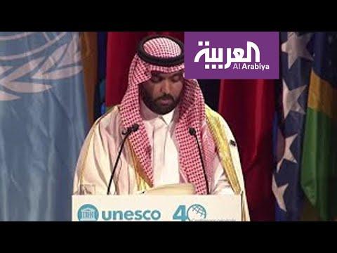 ماذا قال وزير الثقافة السعودي أمام اليونسكو بشأن مناهج الفنون والموسيقى؟  - 12:59-2019 / 11 / 15