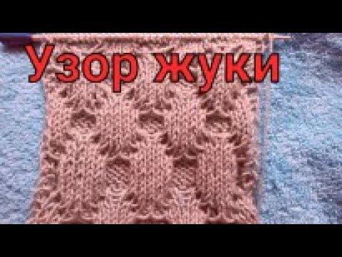 ДВУХСТОРОННИЙ УЗОР СПИЦАМИ.ЖУКИ.СХЕМА УЗОРА.ВЯЗАНИЕ СПИЦАМИ/knitting pattern