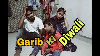 गरीब की दिवाली | Garib Ki Diwali | Diwali special video | Tushar Sonvane