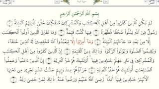 Обучение правильному произношению суры 98 «аль-Баййина»