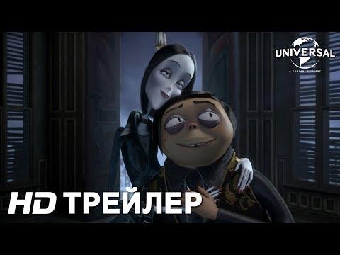 Трейлер | СЕМЕЙКА АДДАМС | в кино с 31 октября