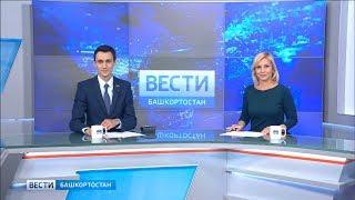 Вести-Башкортостан - 04.06.18