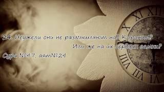 """Саад аль-Утайби - Сура 104 """"аль-Хумаза"""" (Хулитель)"""
