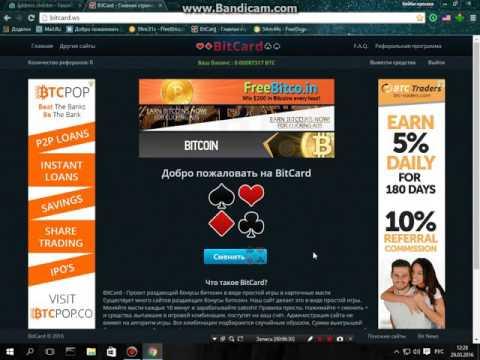 Заработок на Bitcard ОТЛИЧНЫЙ СПОСОБ! Заработок биткоинов.