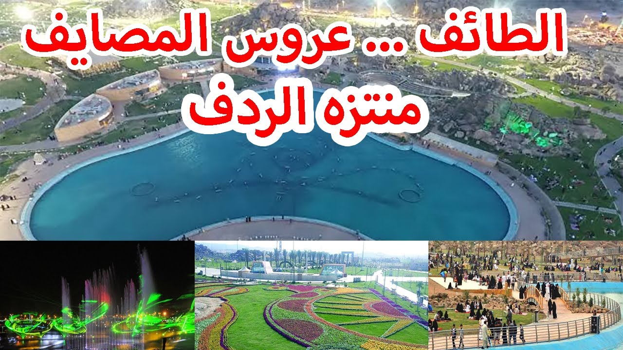 منتزه الردف بالطائف الطائف مدينة الورد وعروس المصايف من اجمل المنتزهات بالطائف Youtube