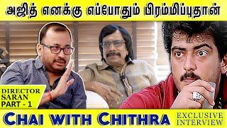 விவேக்குடன் ஏற்பட்ட கருத்து வேறுபாடு - Director Saran | Chai With Chithra   PART -1
