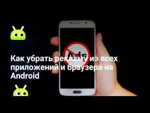 Как убрать рекламу с приложений андроид