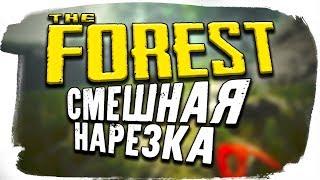 БРЕЙН И АЛЕКС В THE FOREST - СМЕШНАЯ НАРЕЗКА