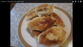 готовим жареные пирожки с картошкой на сковороде