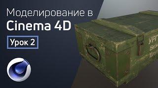 Мини-курс «Создание модели для геймдева в Cinema 4D». Урок 2 - Создание lowpoly модели