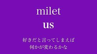 【フル 歌詞】ドラマ『偽装不倫』(主題歌)us/milet     song by AYK