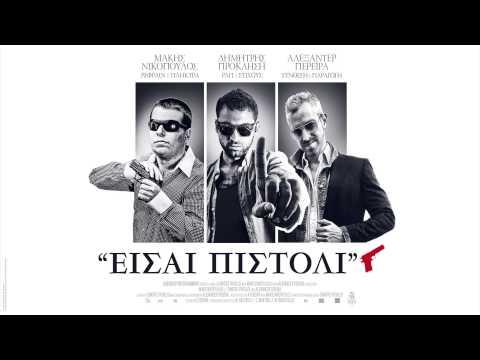 Dimitris Proklisi & Alex Pereira ft Makis Nikopoulos - Eisai Pistoli