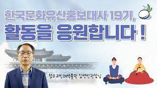 한국문화유산홍보대사 활동을 응원합니다! (청주고인쇄박물…