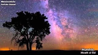 Huwa Khaliq al Kon | هو خالق الكون - معاذ العيد |  Moath al Eid