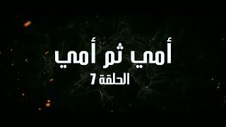Ahwal Anas Episode 7 - (أحوال الناس الحلقة 7 (أمي ثم أمي