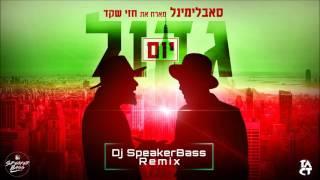 סאבלימינל מארח את חזי שקד (SpeakerBass Remix)