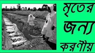 Islamic Bangla Waz New Mriter jonno koroneo By Sheikh motiur Rahman Madani