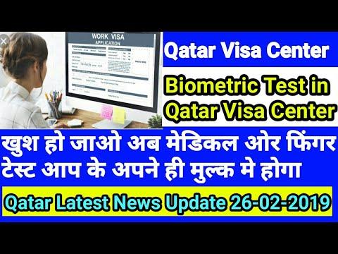 Qatar Latest News Update in Hindi Urdu| Qatar Visa Center in Bangladesh|  Gulf Xpert, Doha Qatar